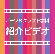 アーツ&クラフト学科紹介ビデオ