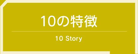 10の特徴