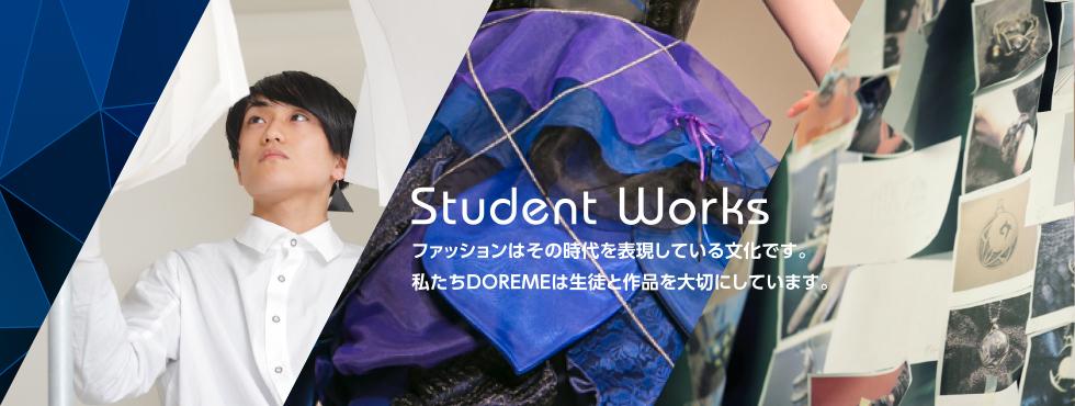 ファッション文化専門学校DOREME
